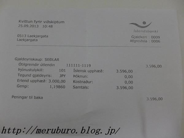アイスランド銀行で両替