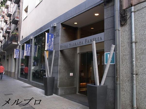 Hotel Sagrada Familia