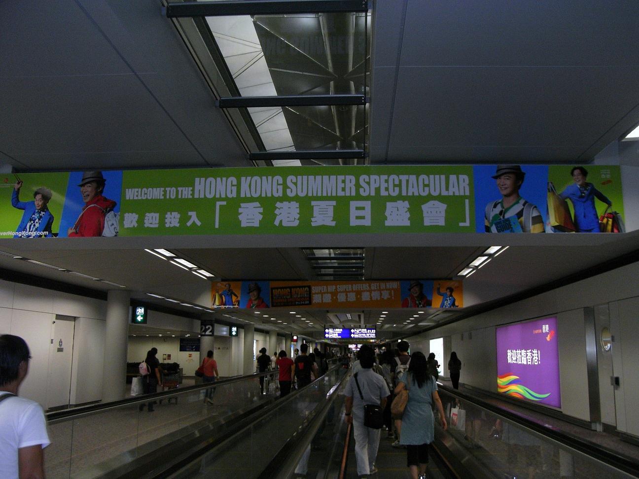 ようこそ香港