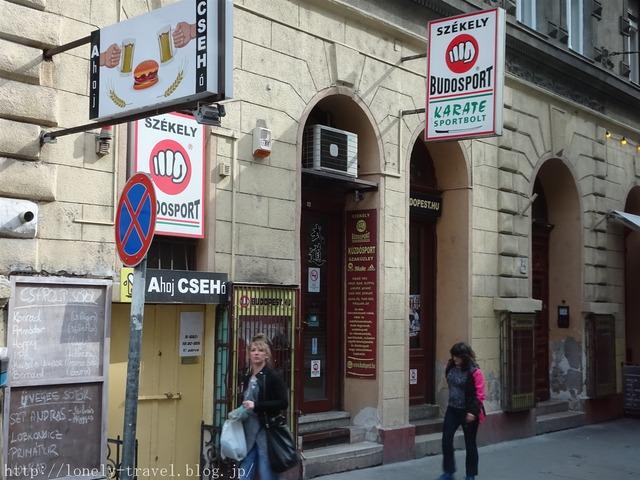 ブダペストの空手道場