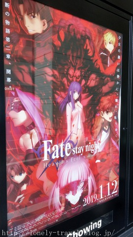劇場版 「Fate/stay night [Heaven's Feel] II.lost butterfly」