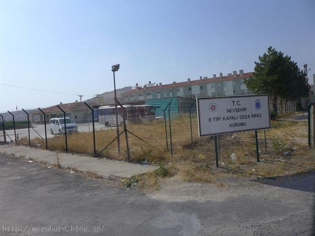カッパドキア刑務所