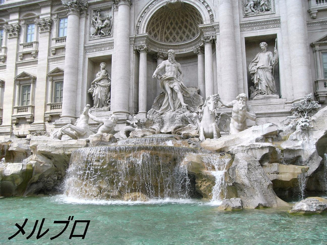 トレヴィの泉2