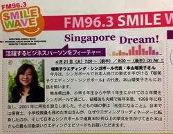 smilewave963