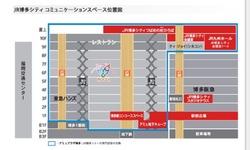 JR博多シティ会議室フロアマップ