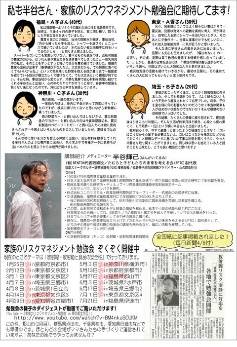 20120721dateura_c_2