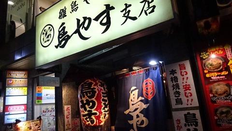 渡なべ@高田馬場 「牛と鶏の白湯蕎麦」