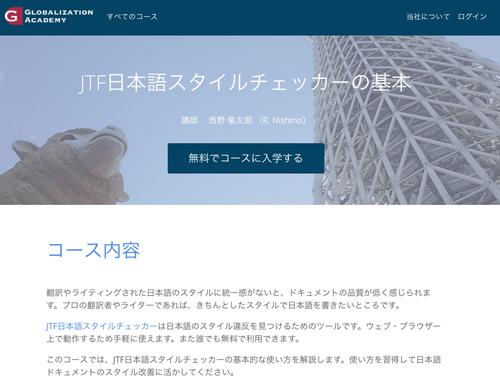 JTF日本語スタイルチェッカーの基本