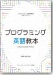 『プログラミング英語教本』