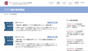 アプリ翻訳基礎講座のスクリーンショット