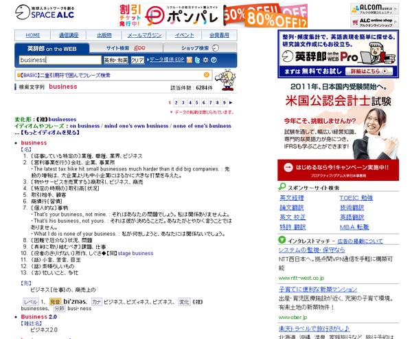 01_eijiro_compare