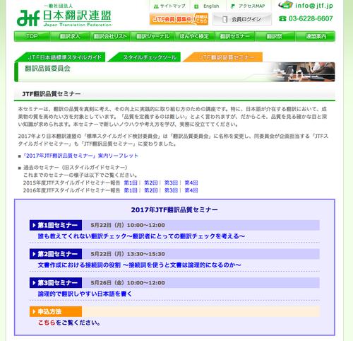 JTF翻訳品質セミナー