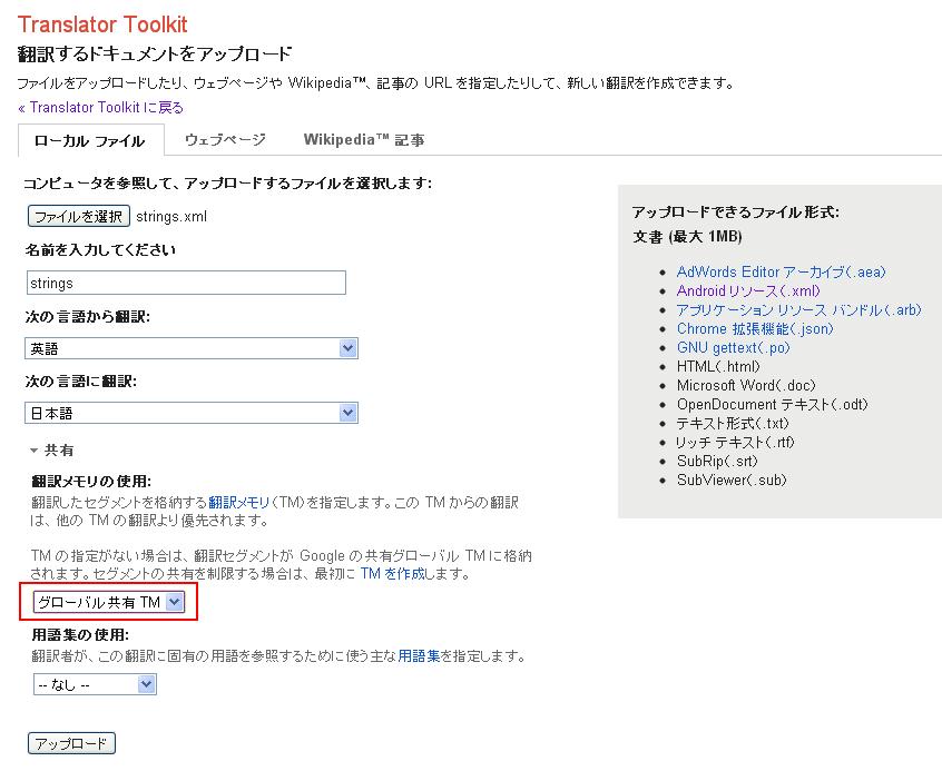 Androidアプリ翻訳に使うGoogle Translator Toolkit : IT翻訳者Blog