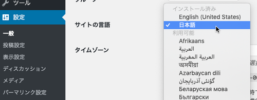 サイトの言語設定