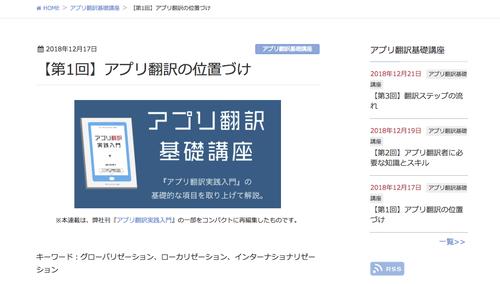 アプリ翻訳基礎講座