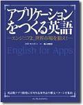 『アプリケーションをつくる英語』