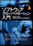 『ソフトウェアグローバリゼーション入門』