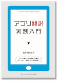『アプリ翻訳実践入門』