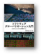 『ソフトウェア・グローバリゼーション入門』