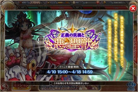 悪の聖獣レイドイベント