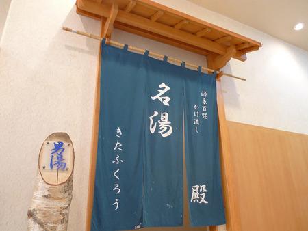 男風呂入口