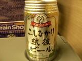 コシヒカリ越後ビール