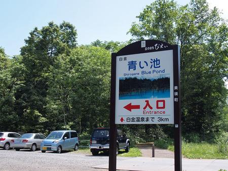 青い池 駐車場