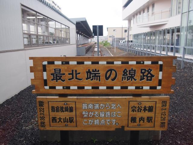 稚内駅(3)