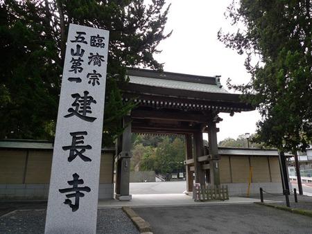 建長寺(1)