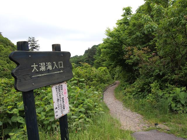 大湯滝へ(1)