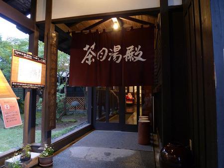茶目湯殿(2)