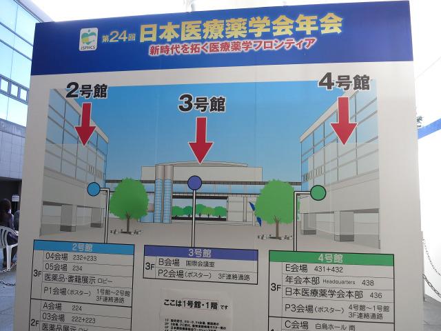 医療薬学会(1)