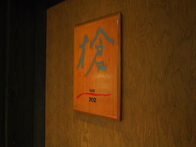 部屋(1)
