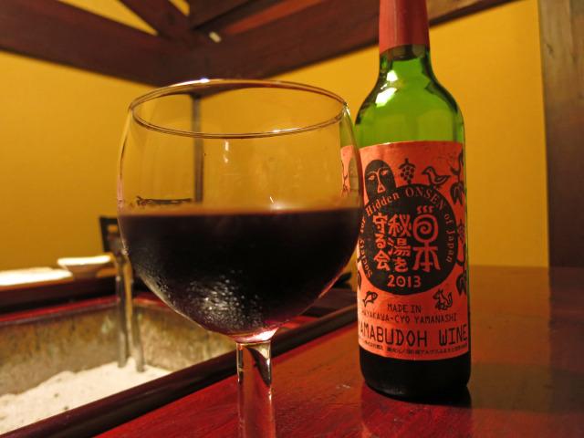 秘湯ワイン