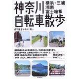 神奈川自転車散歩