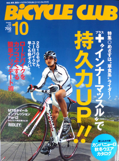 090924bicycle