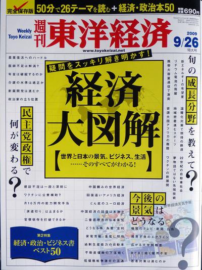 090924toyokeizai