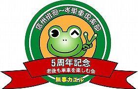 5th無事カエル