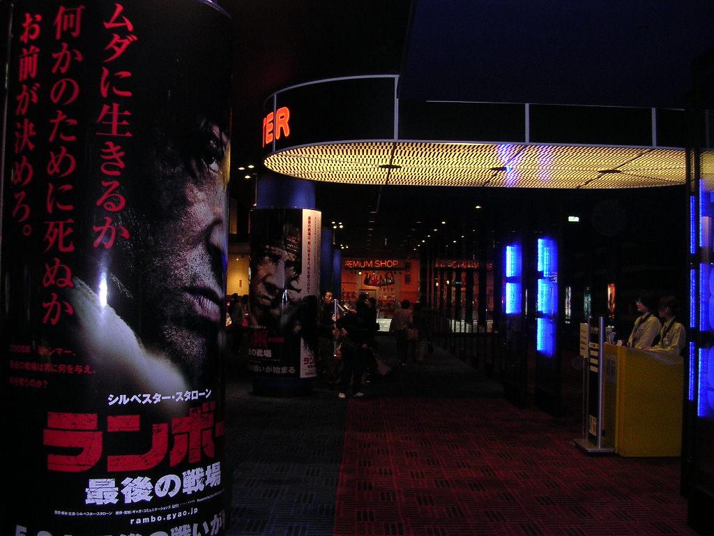 札幌 シネマ フロンティア