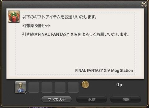 ffxiv diary987