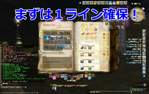 ffxiv diary947