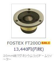 FT200