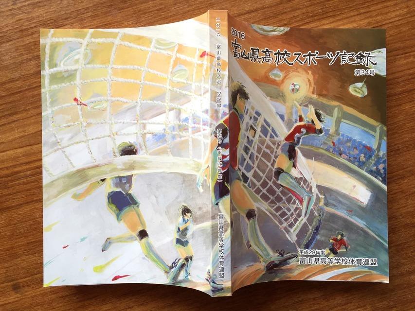 富山県高校スポーツ記録