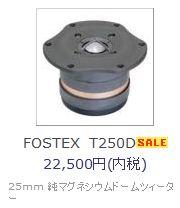 t250d