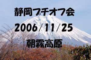 20061127003312.jpg