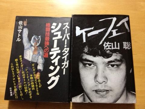 佐山聡の画像 p1_22
