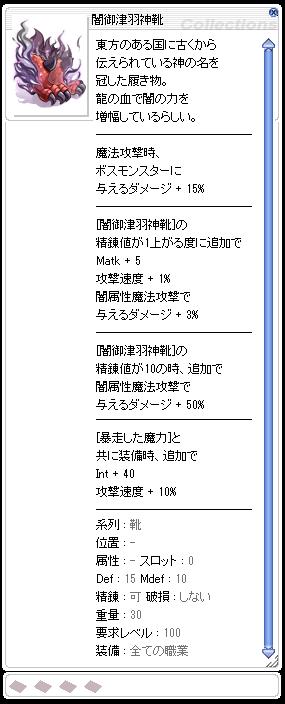 闇御津羽神靴[0]