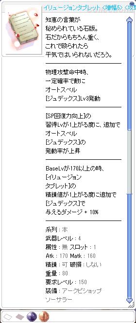 05_イリュージョンタブレット