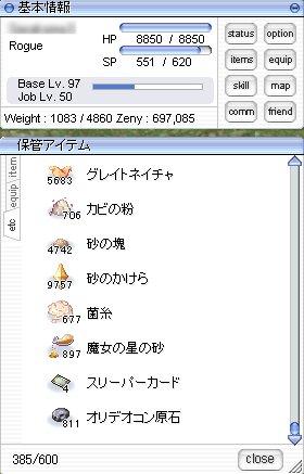 師匠とデーモンパンクの遺産(?)