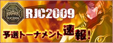 RJC2009予選トーナメント速報